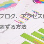 FC2ブログ、アクセス解析を設置する方法